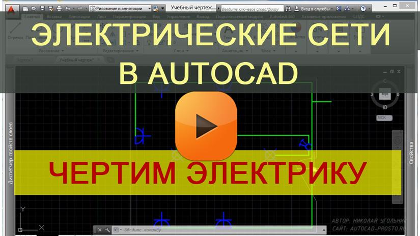 Основы черчения для Электрика в AutoCAD. Часть 3.