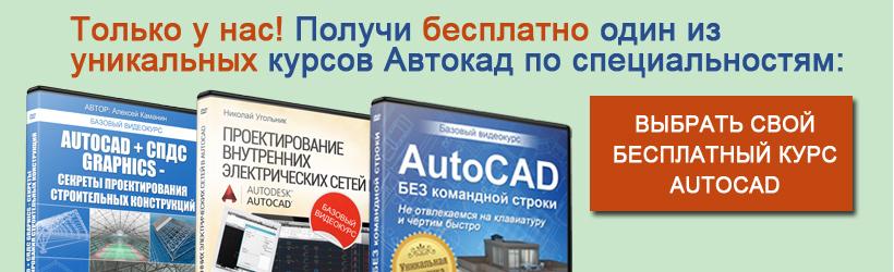Видеоуроки по AutoCAD бесплатно
