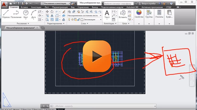 AutoCAD: Как задать/изменить масштаб