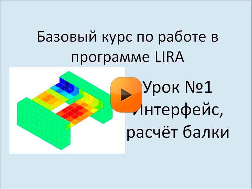 LIRA SAPR знакомство с программой