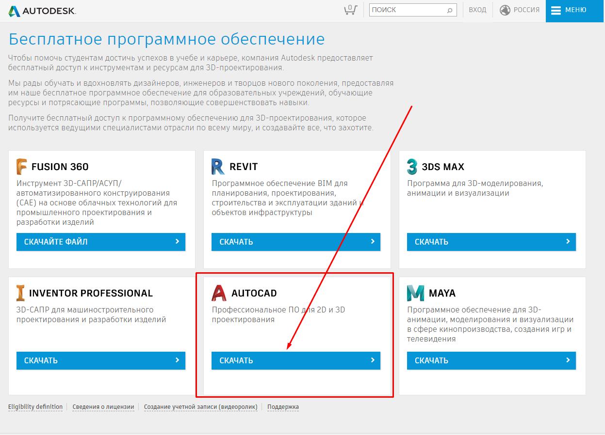 Регистрация в студенческом сообществе Автодеск