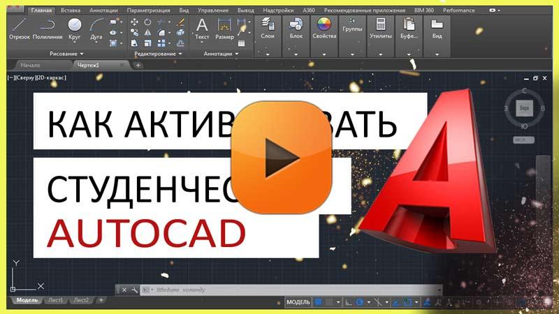 Как активировать AutoCAD студенческую версию