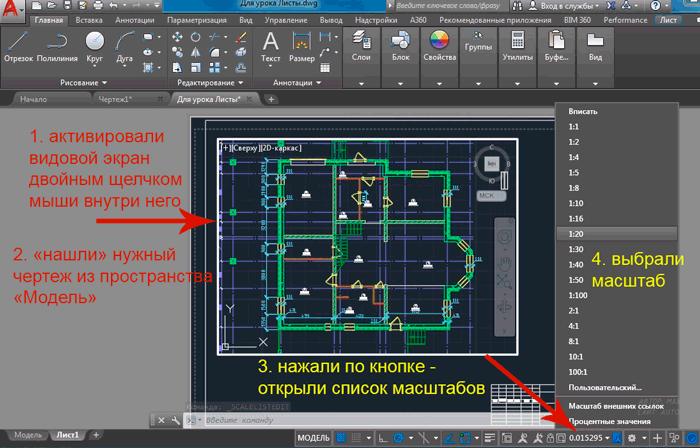 Задание масштаба чертежа в AutoCAD