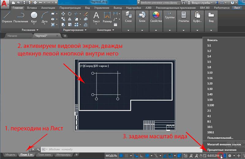 масштабируем чертеж на Листе в AutoCAD