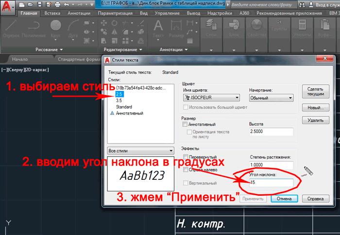 текст в основной надписи AutoCAD