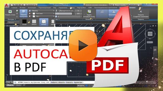 Как в Автокаде сохранить чертеж в PDF.