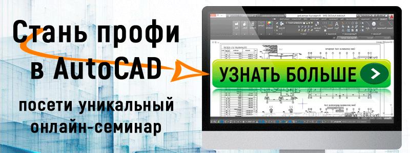 Как заработать на AutoCAD