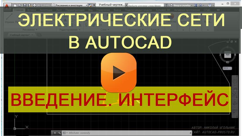 AutoCAD для электрика – Вводный урок