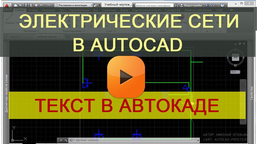 AutoCAD – работа с текстом. Курс для Электриков.
