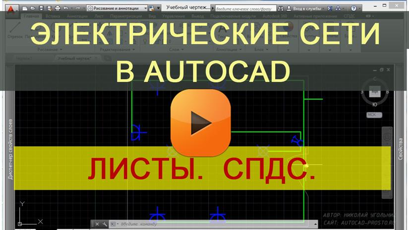 Листы и СПДС в AutoCAD. Урок для Проектировщиков электрических сетей.