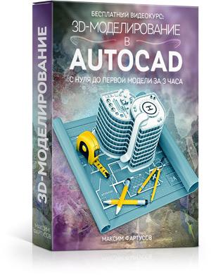 самоучитель 3D моделирования в AutoCAD
