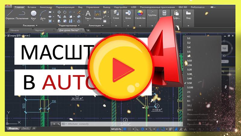 Масштаб чертежа и размеров в AutoCAD
