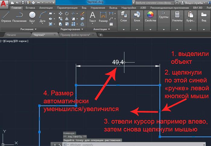 Изменение размера при изменении объекта в Автокаде