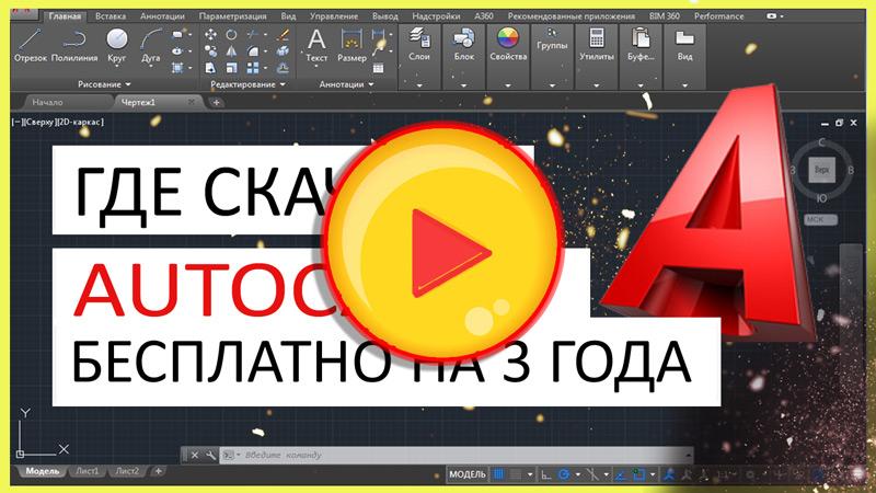 AutoCAD 2018 скачать бесплатно. Автокад 2018 русская версия.