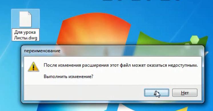 Bezymyannyy 1 - Невозможно открыть файл чертежа так как он был создан в более ранней версии автокад