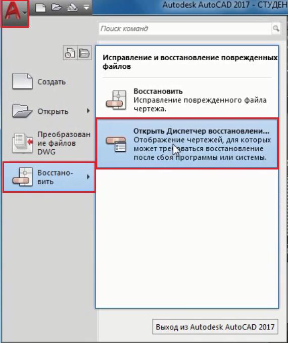 Bezymyannyy 3 - Невозможно открыть файл чертежа так как он был создан в более ранней версии автокад