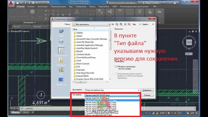 Otkrytie vosstanovlenie fayla v Avtokad. Avtosokhranenie 016 - Невозможно открыть файл чертежа так как он был создан в более ранней версии автокад