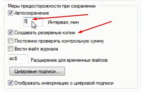 Otkrytie vosstanovlenie fayla v Avtokad. Avtosokhranenie 050 1 - Невозможно открыть файл чертежа так как он был создан в более ранней версии автокад