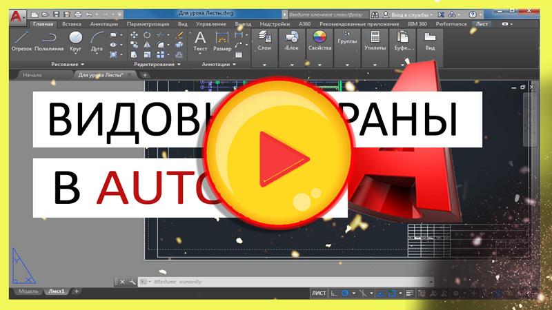 Видовые экраны в Автокад (AutoCAD)