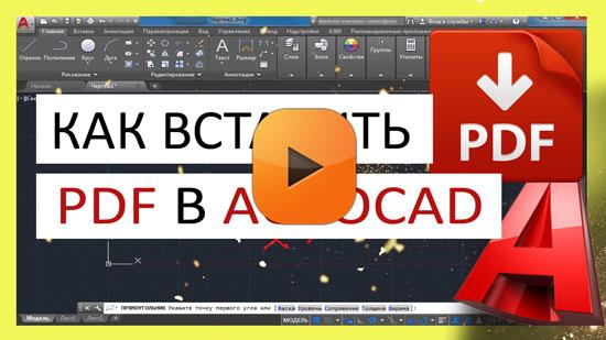 Как вставить PDF в Автокад. Подложка ПДФ.