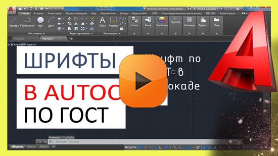 Шрифты в Автокад по ГОСТ. Как добавить, изменить шрифт.