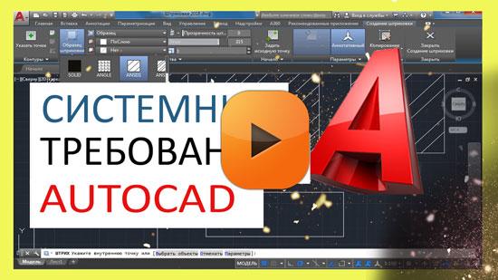 Системные требования Автокад (AutoCAD)